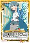 Sayaka Miki 03-067