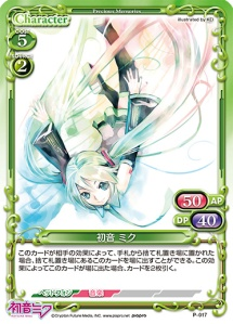 Hatsune Miku P-017